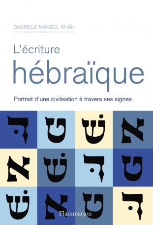 L'Écriture hébraïque